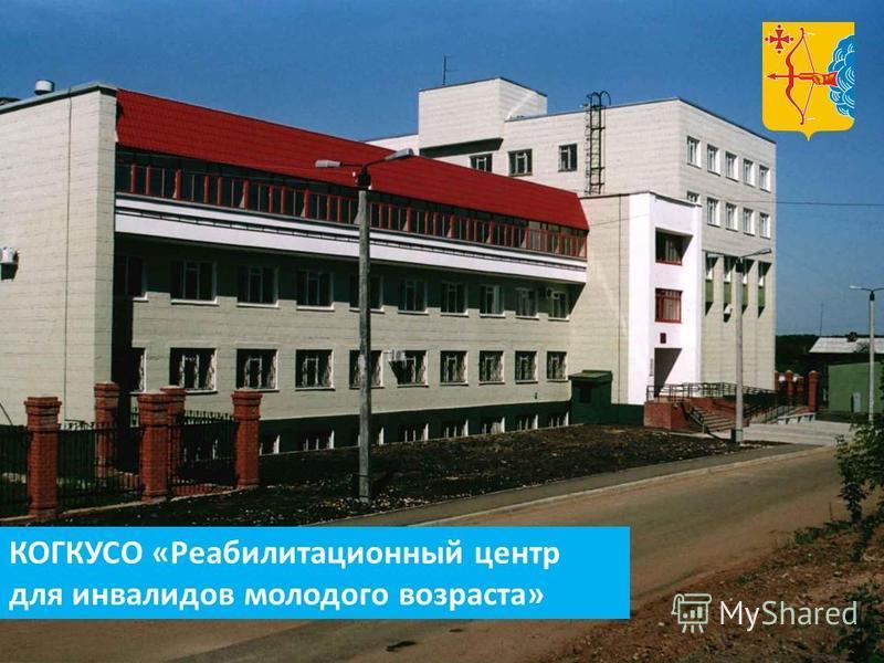 КОГКУСО «Реабилитационный центр для инвалидов молодого возраста»