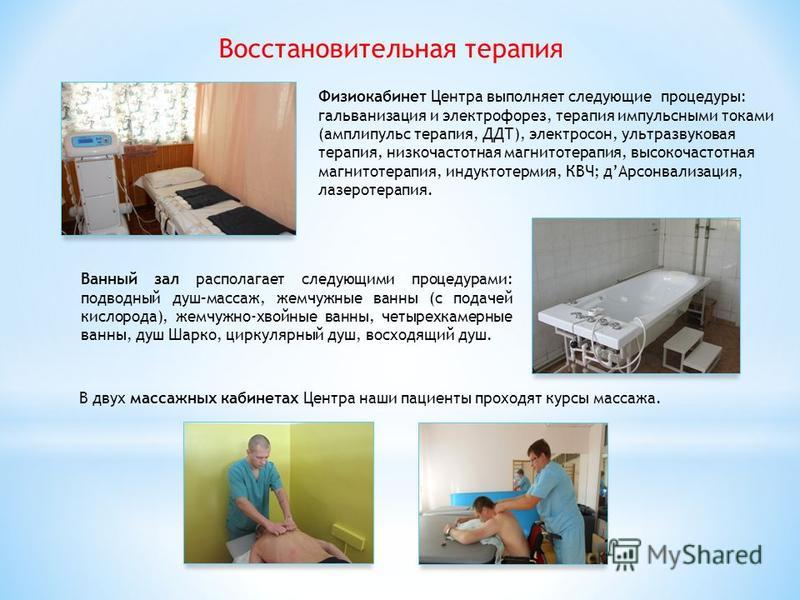 Восстановительная терапия Физиокабинет Центра выполняет следующие процедуры: гальванизация и электрофорез, терапия импульсными токами (амплипульс терапия, ДДТ), электросон, ультразвуковая терапия, низкочастотная магнитотерапия, высокочастотная магнит