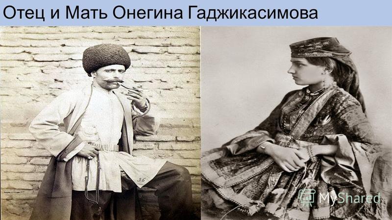 Отец и Мать Онегина Гаджикасимова