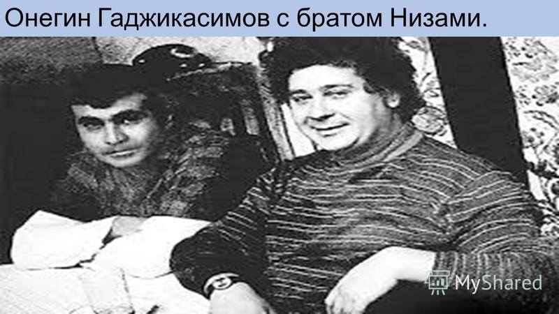 Онегин Гаджикасимов с братом Низами.