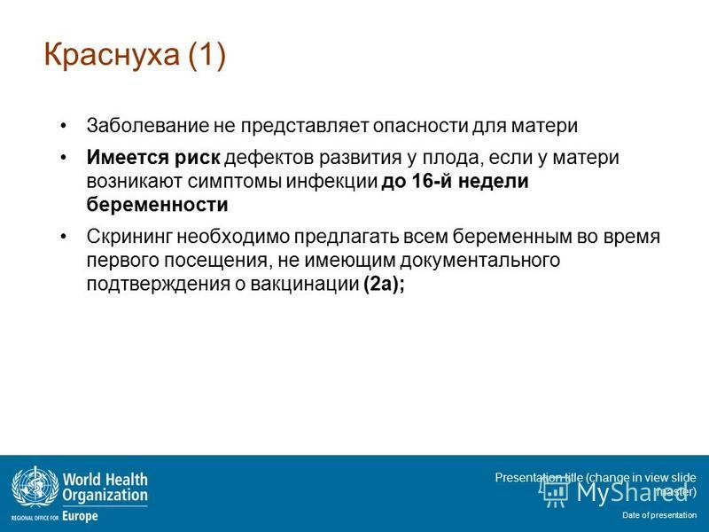 Presentation title (change in view slide master) Date of presentation Краснуха (1) Заболевание не представляет опасности для матери Имеется риск дефектов развития у плода, если у матери возникают симптомы инфекции до 16-й недели беременности Скрининг