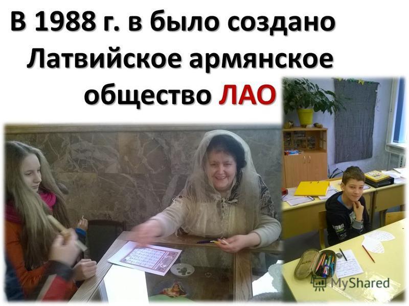 В 1988 г. в было создано Латвийское армянское общество ЛАО