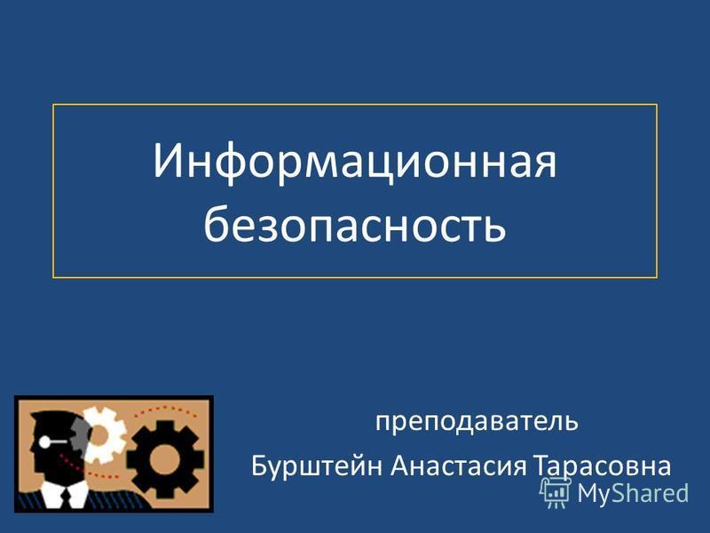 Информационная безопасность преподаватель Бурштейн Анастасия Тарасовна