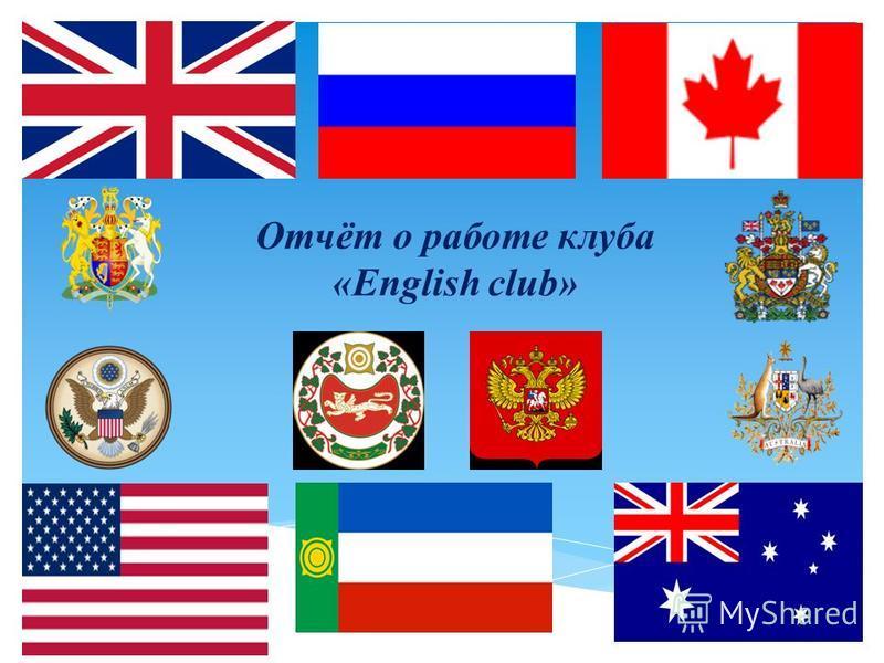 Отчёт о работе клуба «English club»