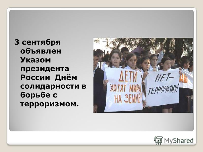 3 сентября объявлен Указом президента России Днём солидарности в борьбе с терроризмом.