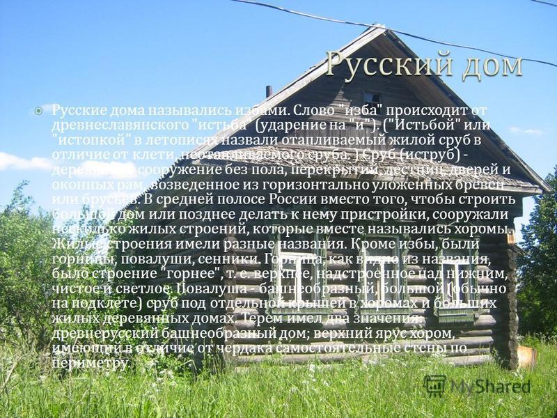 Русские дома назывались избами. Слово