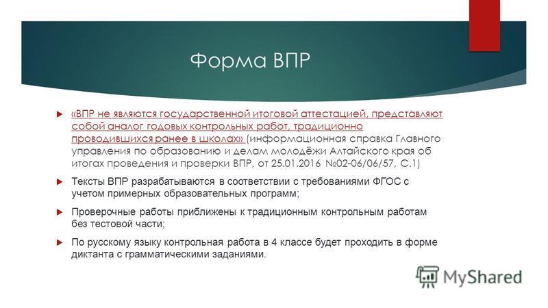 Форма ВПР «ВПР не являются государственной итоговой аттестацией, представляют собой аналог годовых контрольных работ, традиционно проводившихся ранее в школах» (информационная справка Главного управления по образованию и делам молодёжи Алтайского кра