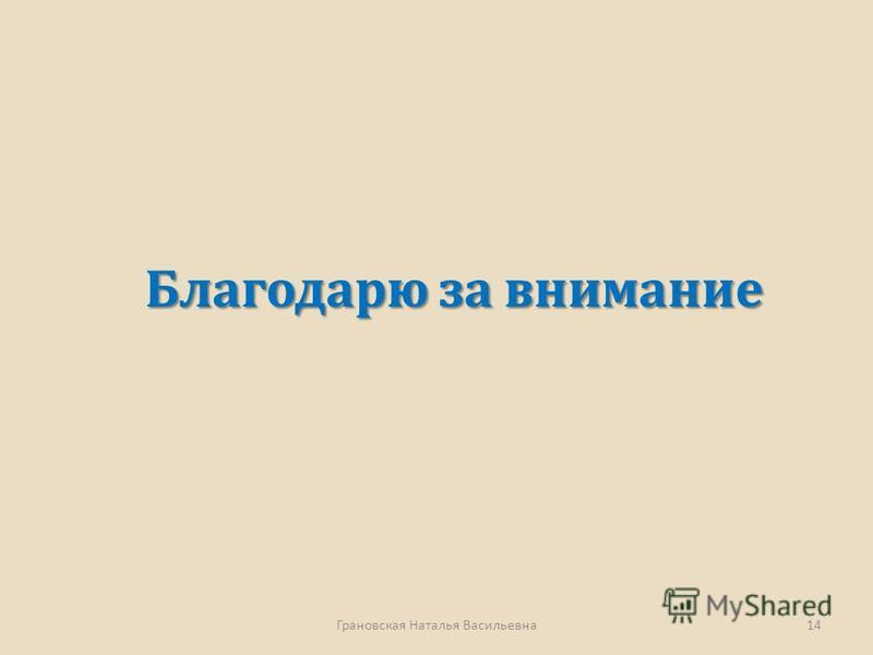 Благодарю за внимание 14 Грановская Наталья Васильевна