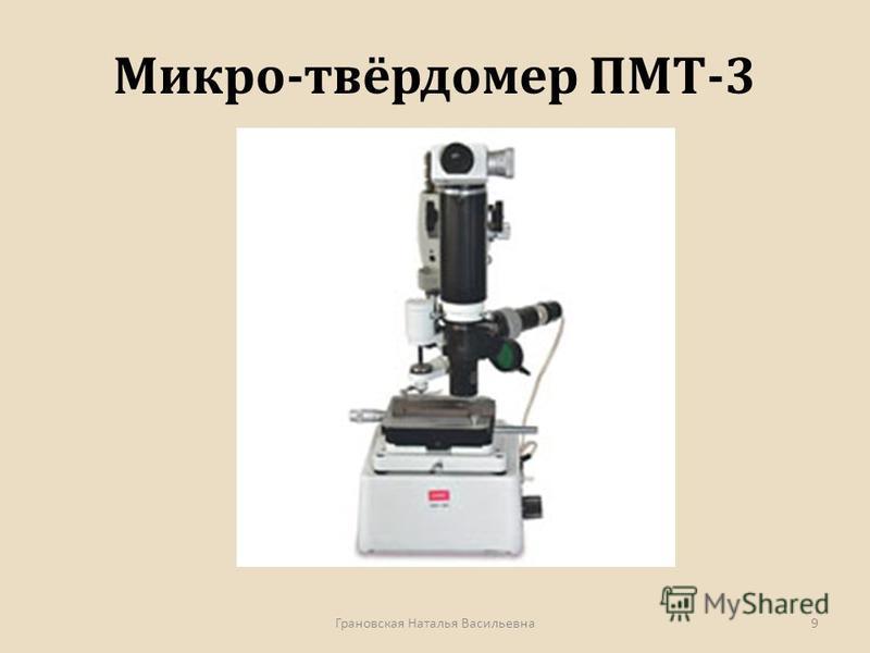 Микро - твёрдомер ПМТ -3 Грановская Наталья Васильевна 9