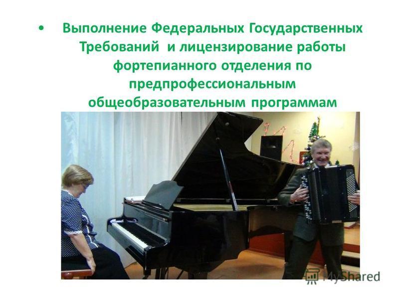 Выполнение Федеральных Государственных Требований и лицензирование работы фортепианного отделения по пред профессиональным общеобразовательным программам
