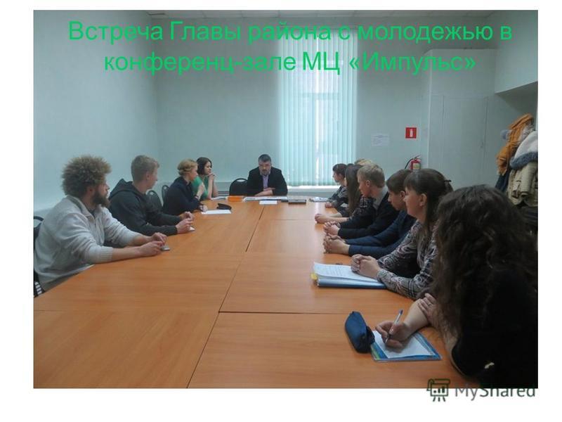 Встреча Главы района с молодежью в конференц-зале МЦ «Импульс»