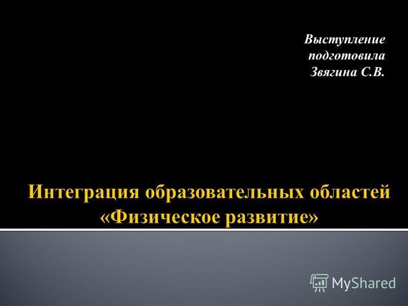 Выступление подготовила Звягина С.В.