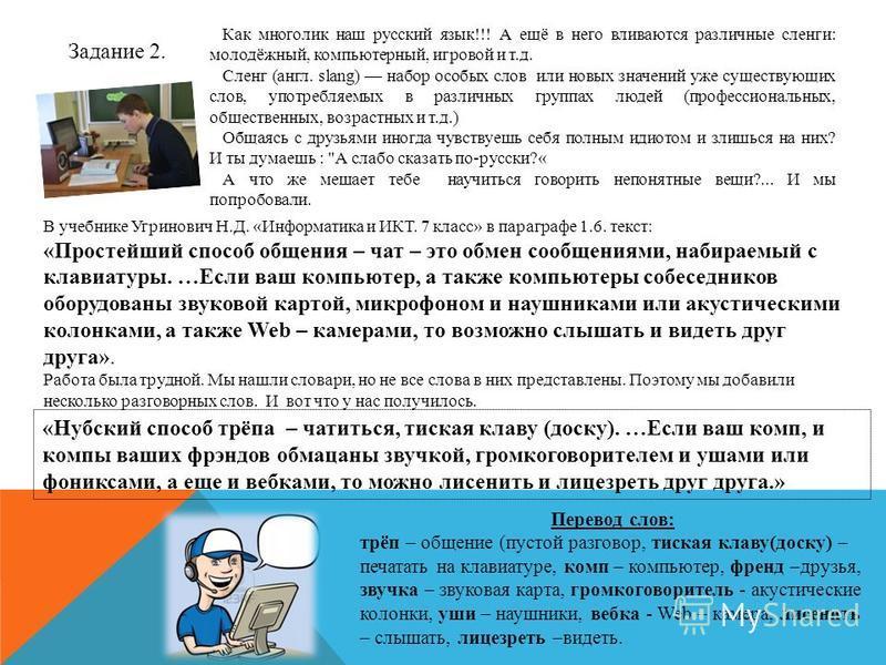 В учебнике Угринович Н.Д. «Информатика и ИКТ. 7 класс» в параграфе 1.6. текст: «Простейший способ общения – чат – это обмен сообщениями, набираемый с клавиатуры. …Если ваш компьютер, а также компьютеры собеседников оборудованы звуковой картой, микроф