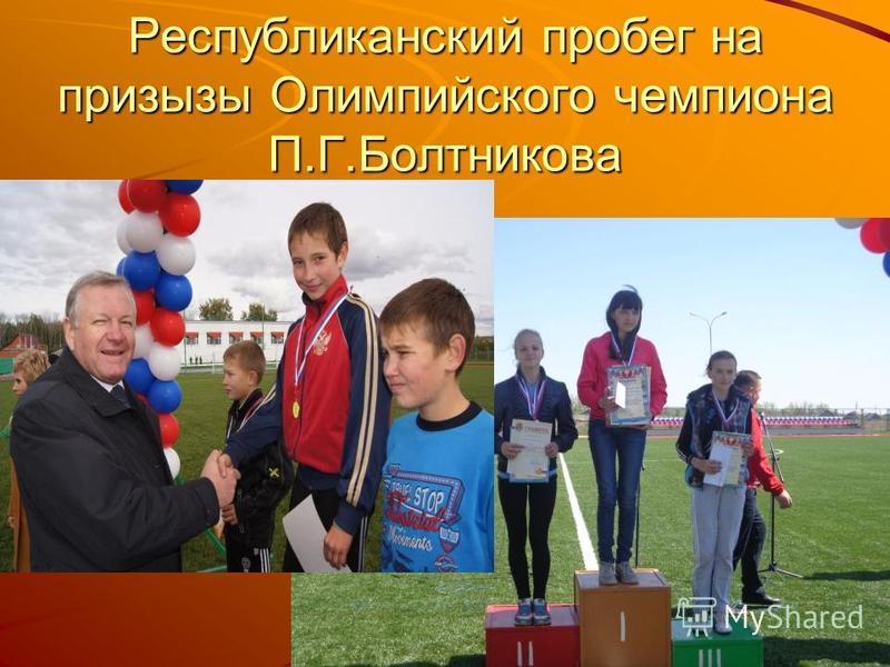Республиканский пробег на призы Олимпийского чемпиона П.Г.Болтникова