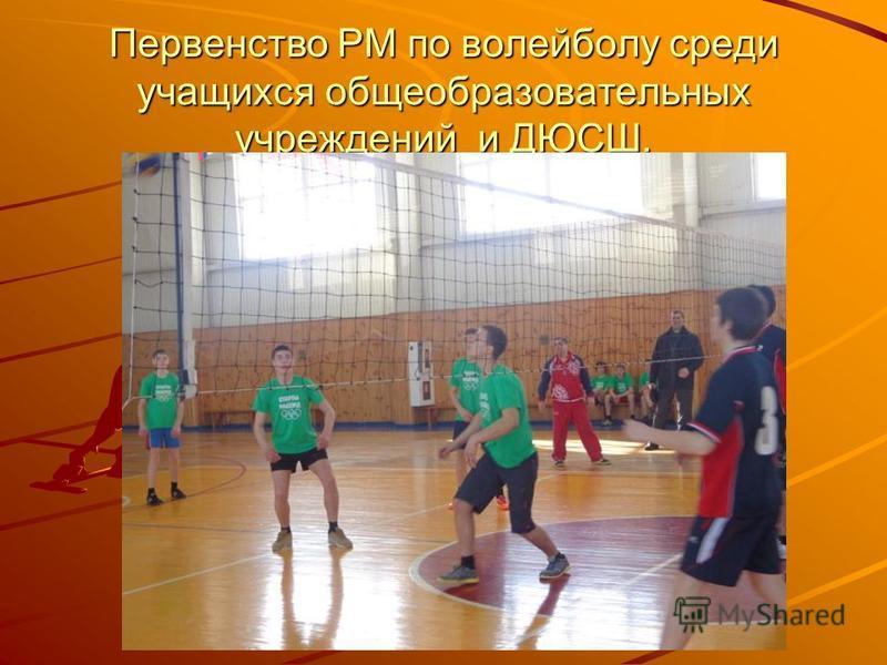 Первенство РМ по волейболу среди учащихся общеобразовательных учреждений и ДЮСШ.