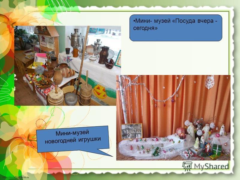 http://linda6035.ucoz.ru/ Мини- музей «Посуда вчера - сегодня» Мини-музей новогодней игрушки