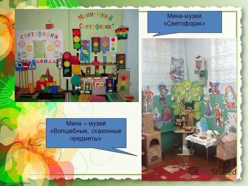 http://linda6035.ucoz.ru/ Мини-музей «Светофорик» Мини – музей «Волшебные, сказочные предметы»