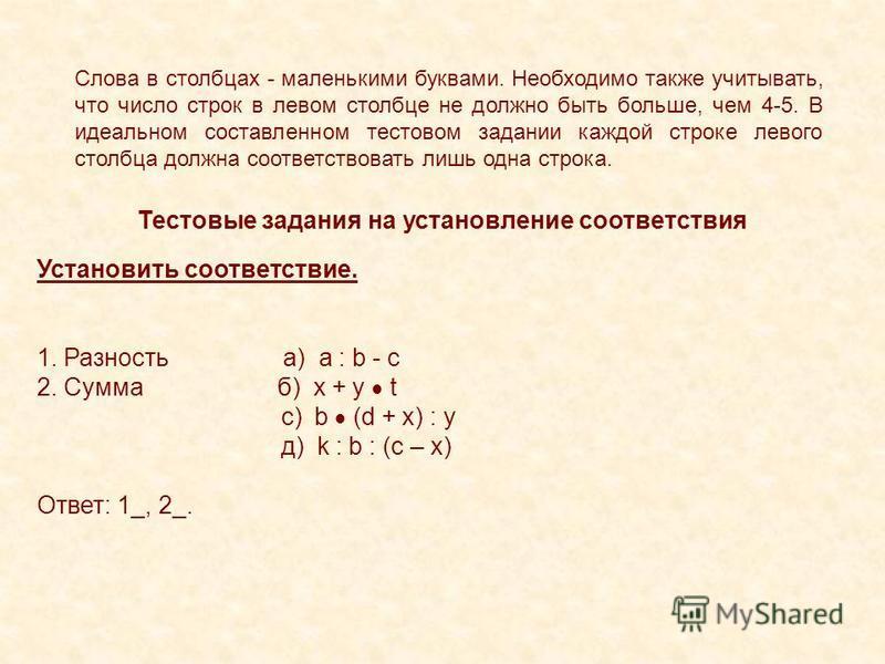 Слова в столбцах - маленькими буквами. Необходимо также учитывать, что число строк в левом столбце не должно быть больше, чем 4-5. В идеальном составленном тестовом задании каждой строке левого столбца должна соответствовать лишь одна строка. Тестов