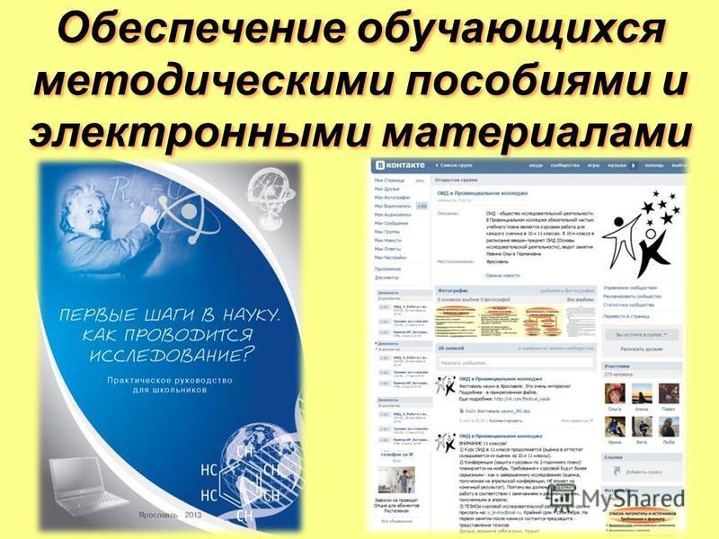 Обеспечение обучающихся методическими пособиями и электронными материалами