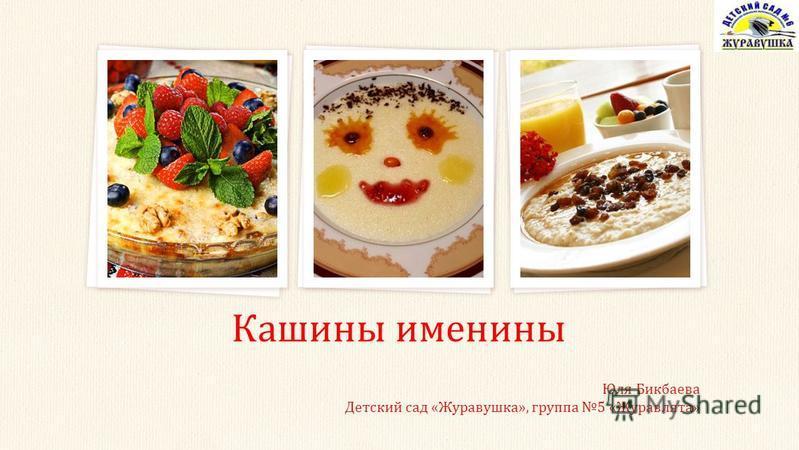 Кашины именины Юля Бикбаева Детский сад «Журавушка», группа 5 «Журавлята»