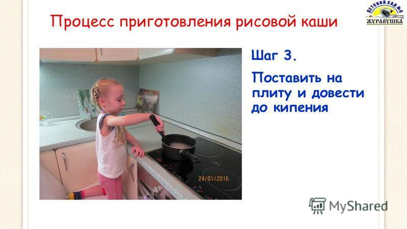 Процесс приготовления рисовой каши Шаг 3. Поставить на плиту и довести до кипения