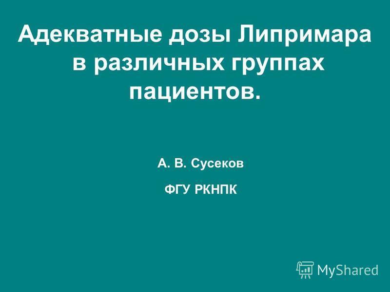 Адекватные дозы Липримара в различних группах пациентов. А. В. Сусеков ФГУ РКНПК
