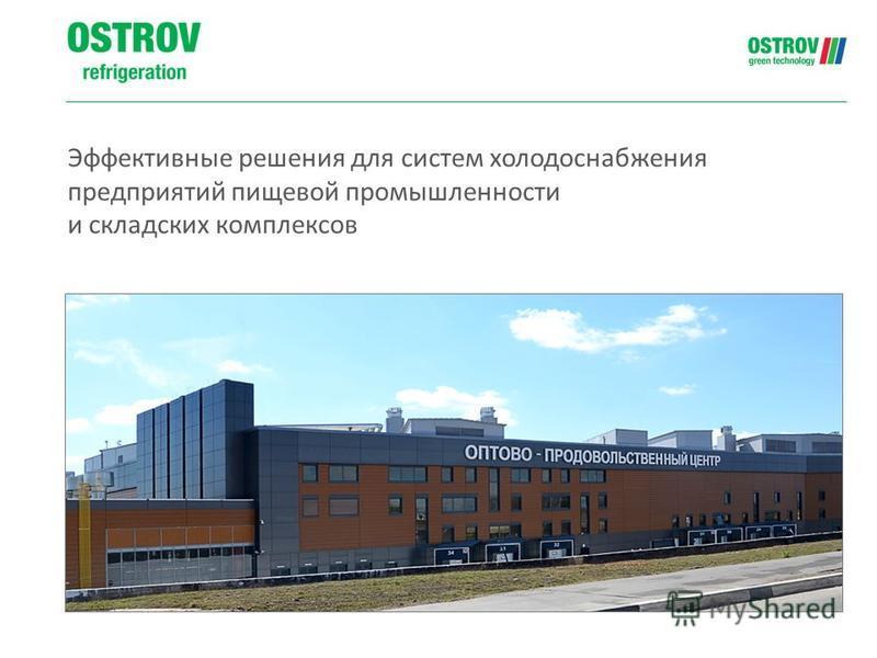 Эффективные решения для систем холодоснабжения предприятий пищевой промышленности и складских комплексов