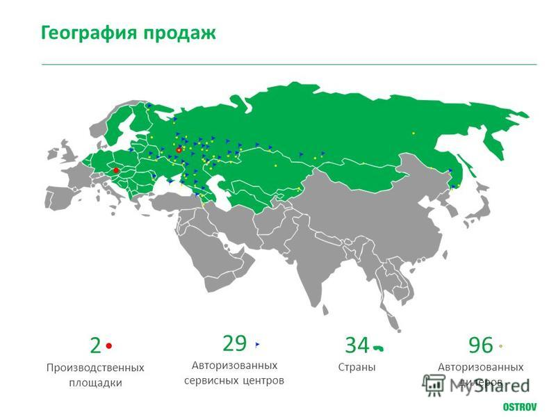 Авторизованных сервисных центров 29 Авторизованных дилеров 96 Страны 34 Производственных площадки 2 География продаж