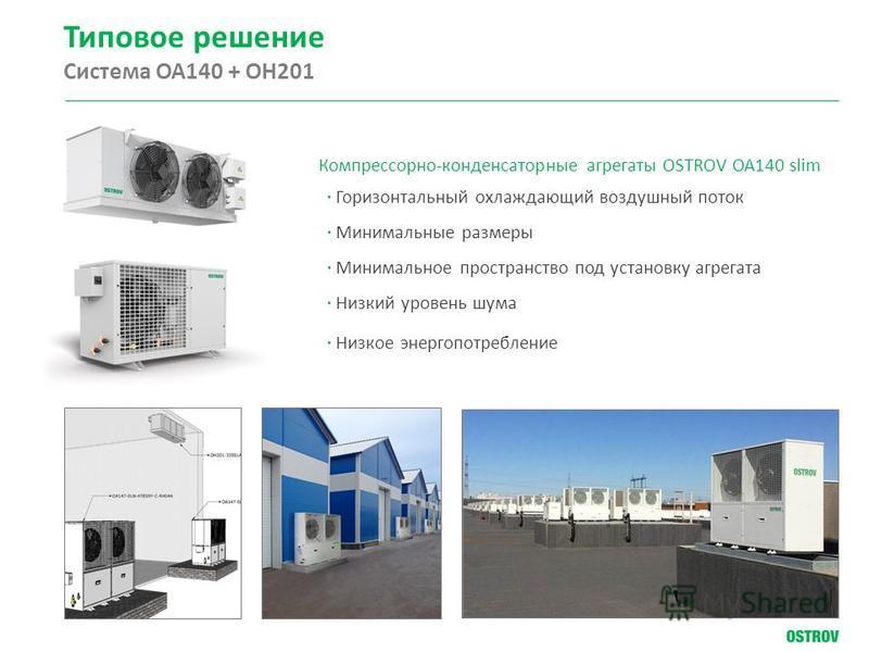 Компрессорно-конденсаторные агрегаты OSTROV ОА140 slim · Горизонтальный охлаждающий воздушный поток · Минимальные размеры · Минимальное пространство под установку агрегата · Низкий уровень шума · Низкое энергопотребление Типовое решение Система ОА140