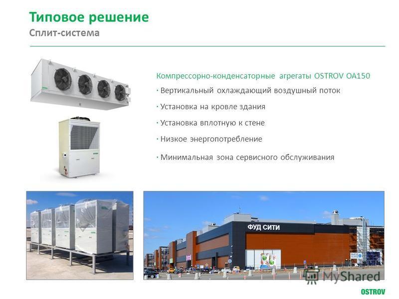 Типовое решение Сплит-система Компрессорно-конденсаторные агрегаты OSTROV ОА150 · Вертикальный охлаждающий воздушный поток · Установка на кровле здания · Установка вплотную к стене · Низкое энергопотребление · Минимальная зона сервисного обслуживания