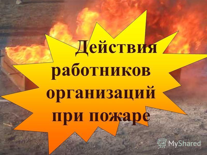 Действия работников организмаций при пожаре