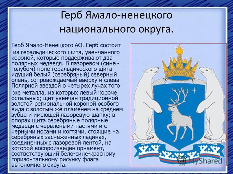 Герб Ямало-ненецкого национального округа.
