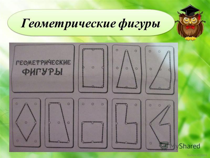 Ekaterina050466 Геометрические фигуры