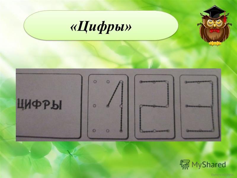 Ekaterina050466 «Цифры»