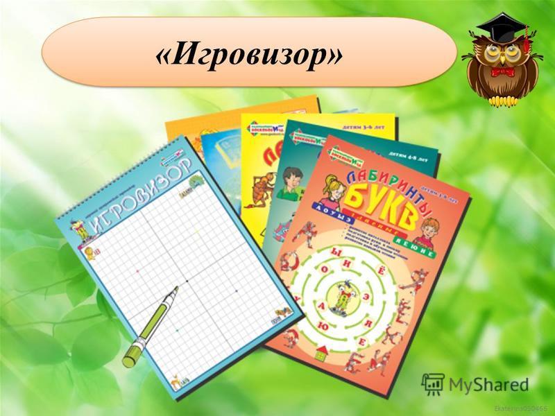 Ekaterina050466 «Игровизор»
