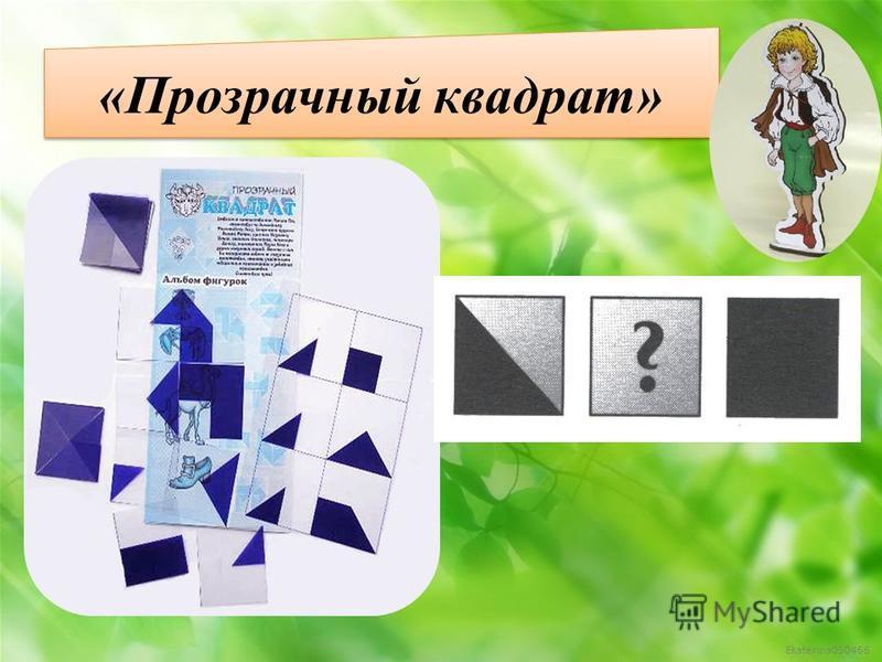 Ekaterina050466 «Прозрачный квадрат»