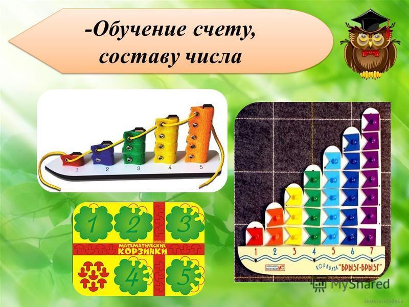 Ekaterina050466 -Обучение счету, составу числа