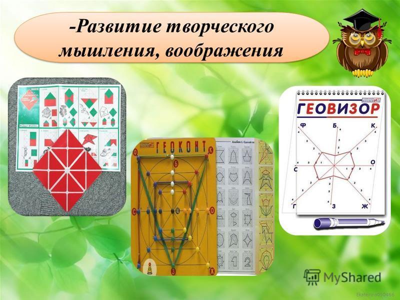 Ekaterina050466 -Развитие творческого мышления, воображения