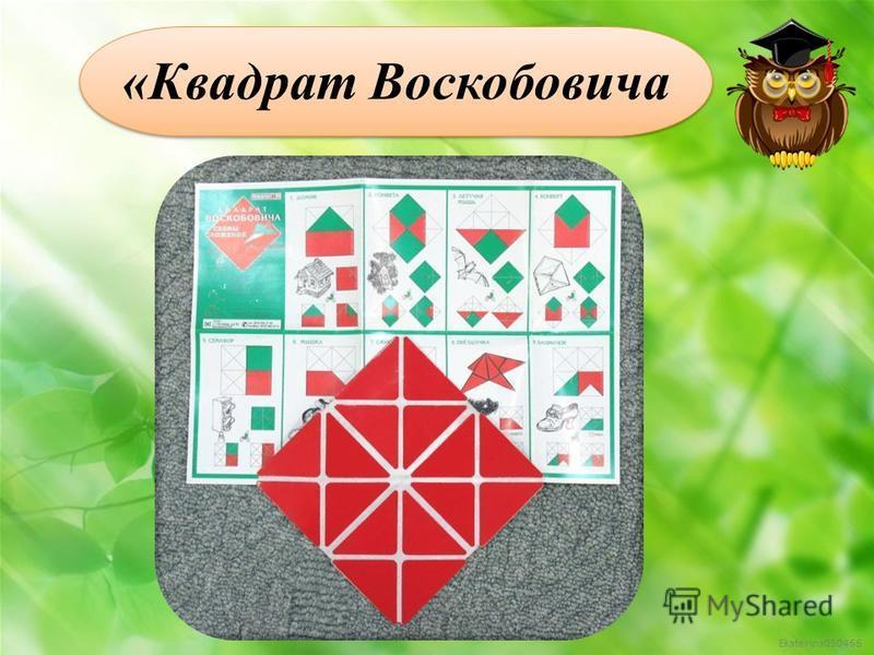 Ekaterina050466 «Квадрат Воскобовича