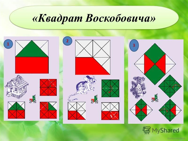 Ekaterina050466 «Квадрат Воскобовича» 3 2 1