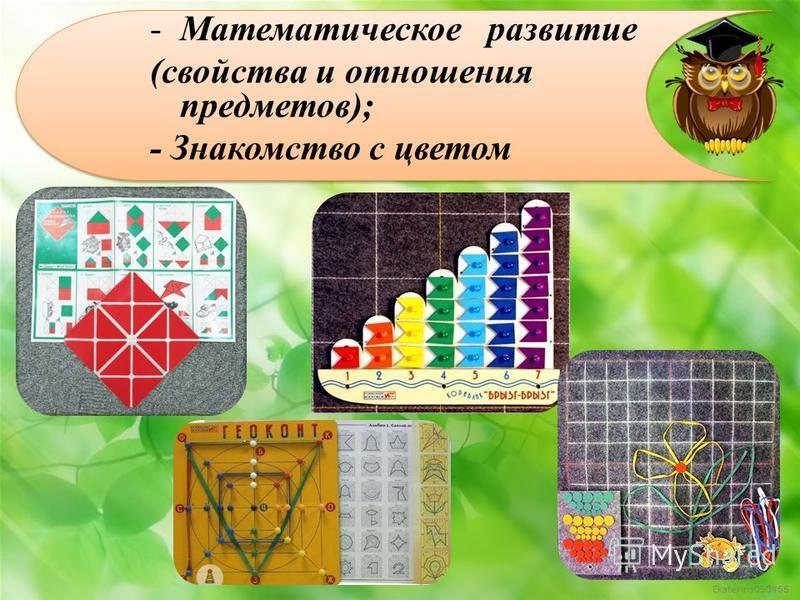 -Математическое развитие (свойства и отношения предметов); - Знакомство с цветом -Математическое развитие (свойства и отношения предметов); - Знакомство с цветом