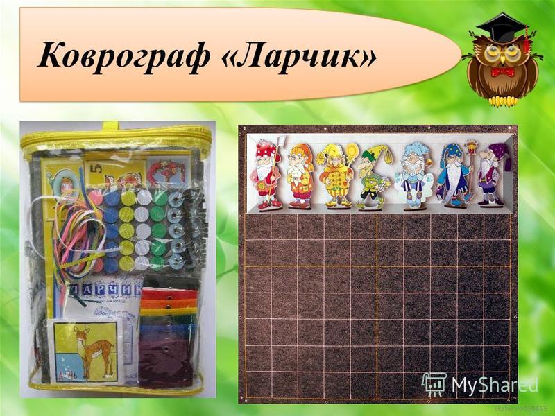 Ekaterina050466 Коврограф «Ларчик»
