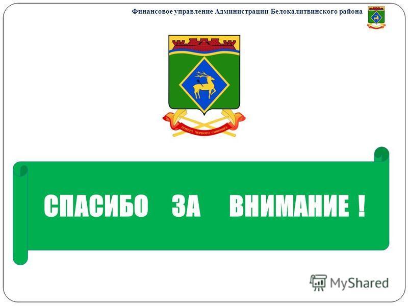 Финансовое управление Администрации Белокалитвинского района СПАСИБО ЗА ВНИМАНИЕ !