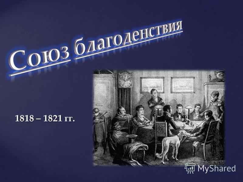 1818 – 1821 гг.