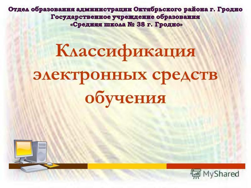 Классификация электронных средств обучения 1
