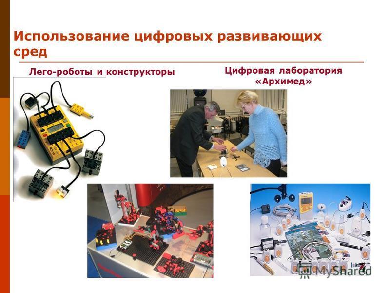 Лего-роботы и конструкторы Цифровая лаборатория «Архимед» Использование цифровых развивающих сред 6
