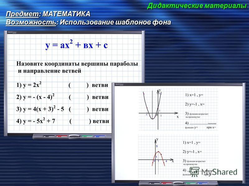 Дидактические материалы Предмет: МАТЕМАТИКА Возможность: Использование шаблонов фона