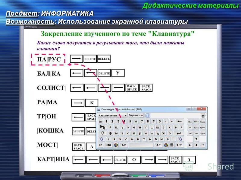 Дидактические материалы Предмет: ИНФОРМАТИКА Возможность: Использование экранной клавиатуры