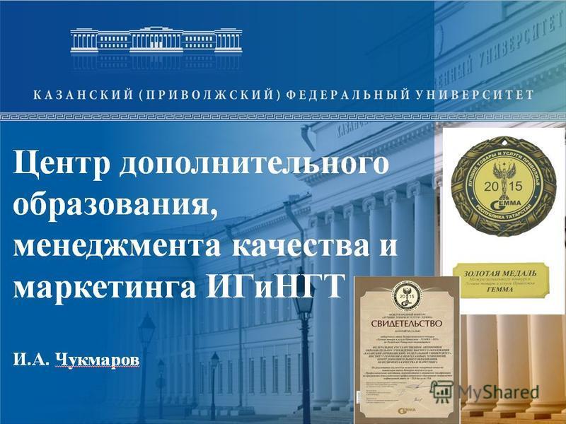 Центр дополнительного образования, менеджмента качества и маркетинга ИГиНГТ И.А. Чукмаров