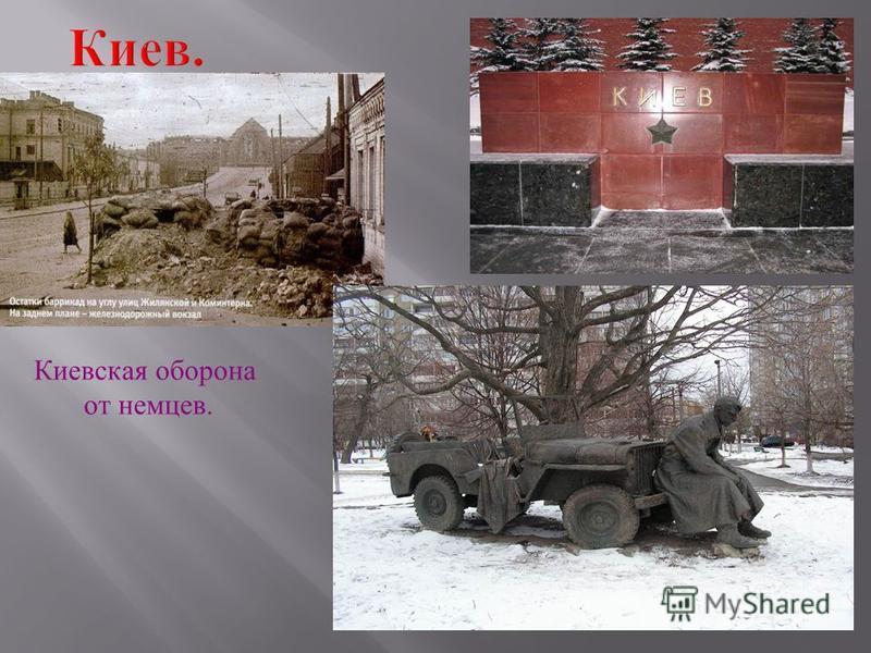 Киевская оборона от немцев.